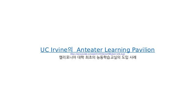 UC Irvine Anteater Learning Pavilion 의 (https://www.youtube.com/watch?v=AYcVzesnuCY&feature=emb_logo) 캘리포니아 대학 최초의 능동학습교실의...