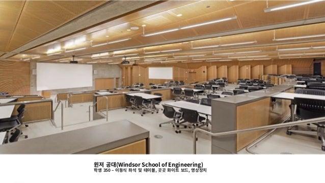 윈저 공대(Windsor School of Engineering) 학생 350 – 이동식 좌석 및 테이블, 곳곳 화이트 보드, 영상장치