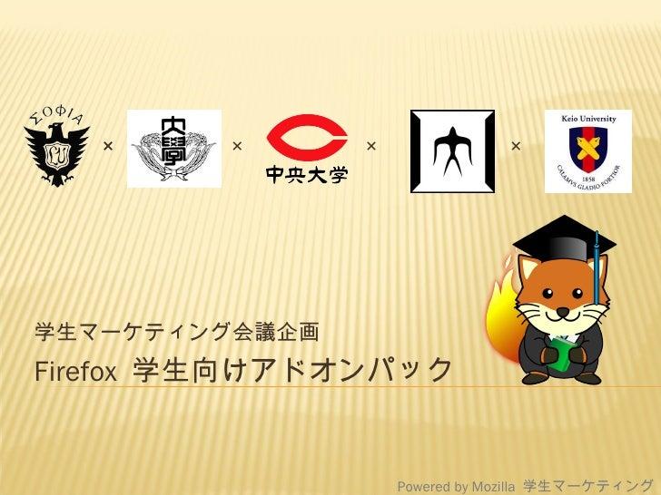 学生マーケティング会議企画 Powered by Mozilla  学生マーケティング Firefox  学生向けアドオンパック × × × × ×