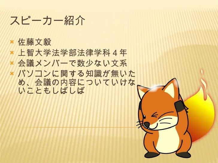 Firefox 学生向けアドオンパック Slide 2