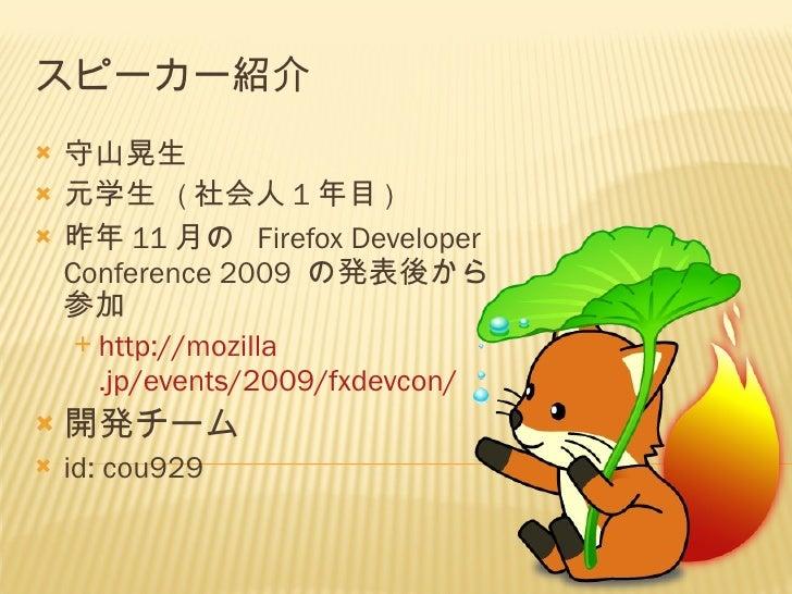 Firefox 学生向けアドオンパック Slide 3