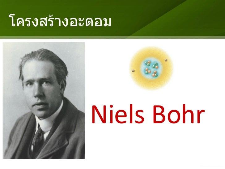 โครงสร้างอะตอม <ul><li>Niels Bohr   </li></ul>