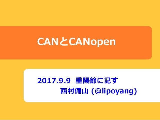 CANとCANopen 2017.9.9 重陽節に記す 西村備山 (@lipoyang)
