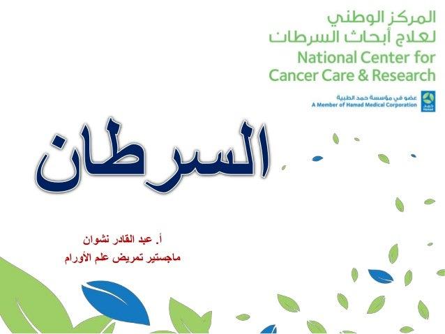 أ.نشوان القادر عبد األورام علم تمريض ماجستير