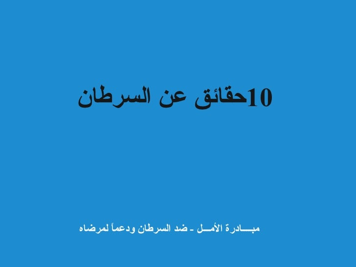 10 حقائق عن السرطان مبــــادرة الأمـــل  -  ضد السرطان ودعماً لمرضاه