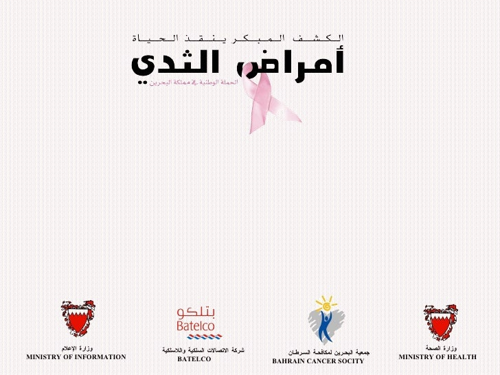 وزارة الصحة  MINISTRY OF HEALTH  جمعية البحـرين لمكافحـة السـرطـان BAHRAIN CANCER SOCITY شركة الاتصالات السلكية واللاسلكية...