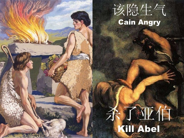 "Vengeance is mine saith the Lord""  该隐生气 Cain Angry 杀了亚伯 Kill Abel"