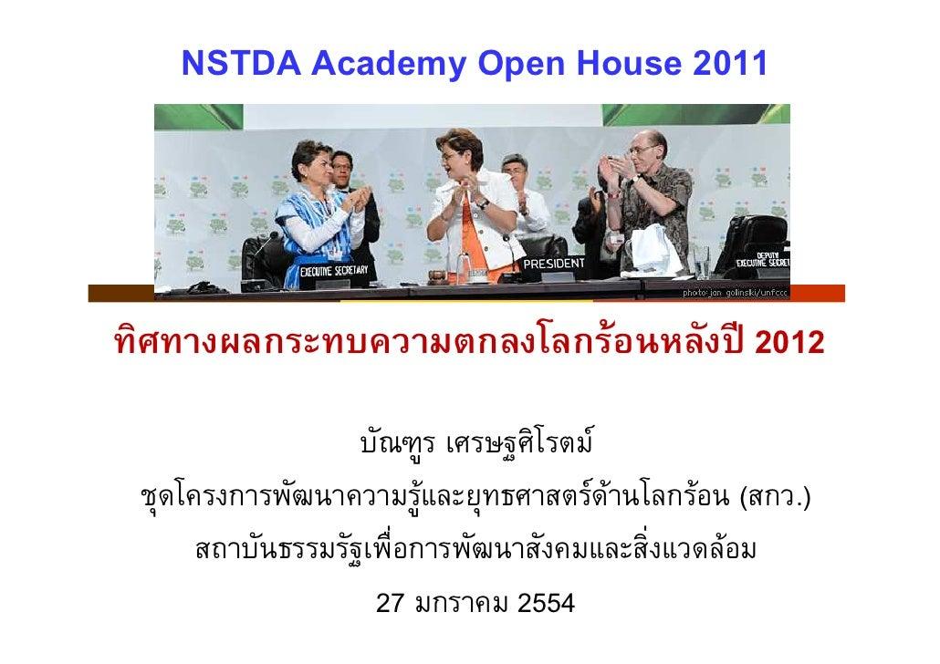 NSTDA Academy Open House 2011                               F               2012                         F              F ...