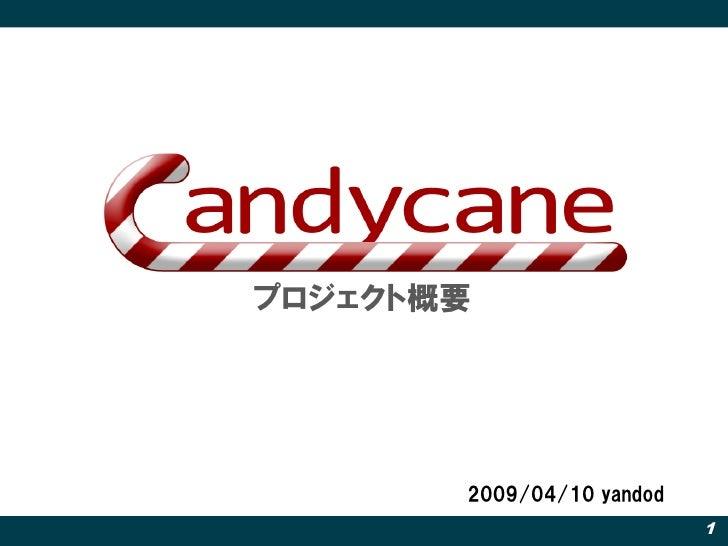 プロジェクト概要            2009/04/10 yandod                            1