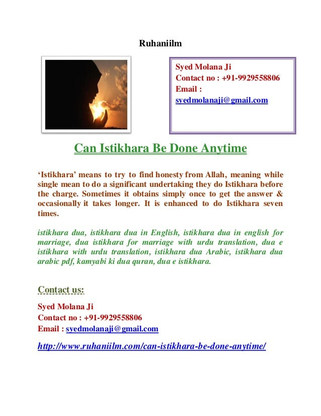 Can istikhara be done anytime +91 9929558806