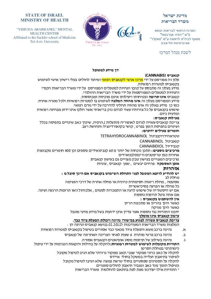 STATE OF ISRAEL                                                                       מדינת ישראל     MINISTRY OF ...