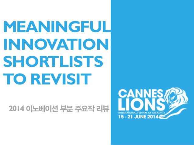 MEANINGFUL INNOVATION SHORTLISTS TO REVISIT