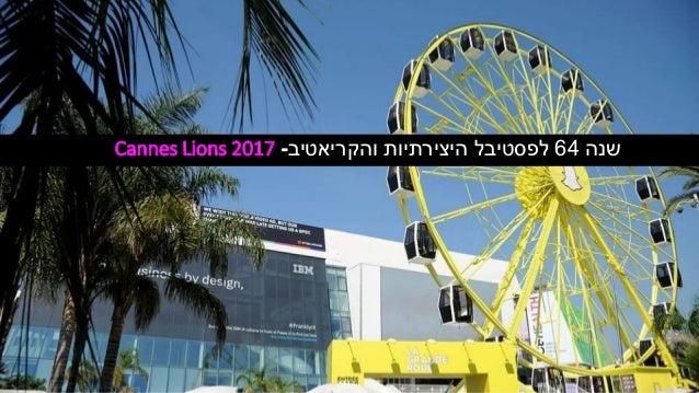Cannes Lions 2017 שנה64והקריאטיב היצירתיות לפסטיבל-