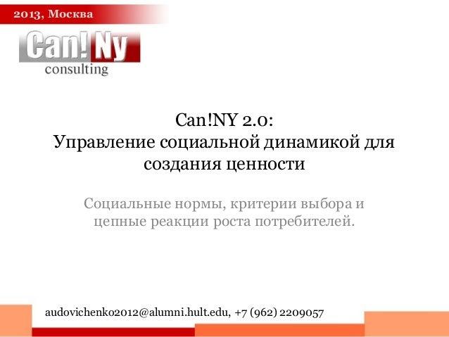 Can!NY 2.0: Управление социальной динамикой для создания ценности Социальные нормы, критерии выбора и цепные реакции роста...