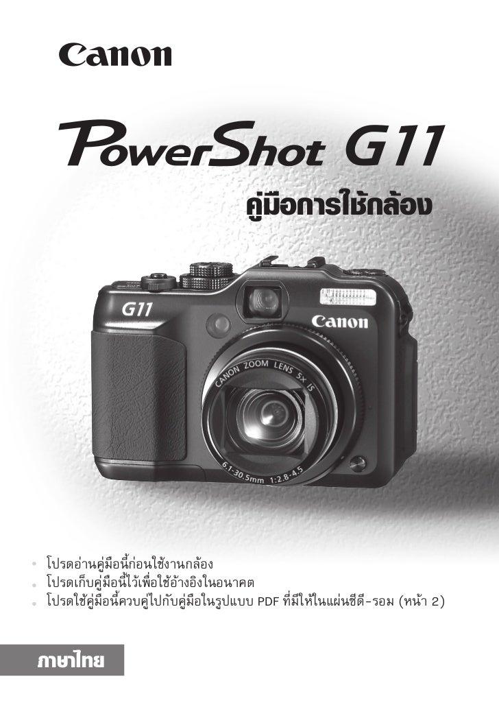 canon g11 thai manual rh slideshare net Canon G11 ManualDownload Canon G11 ManualDownload