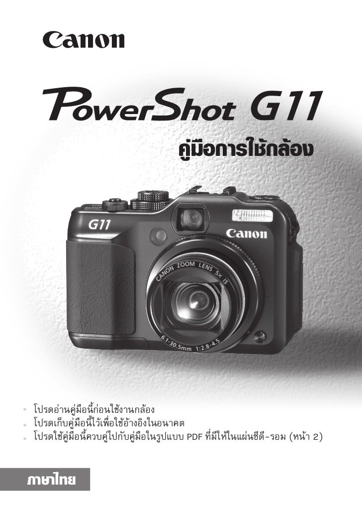 Canon G11 Thai Manual