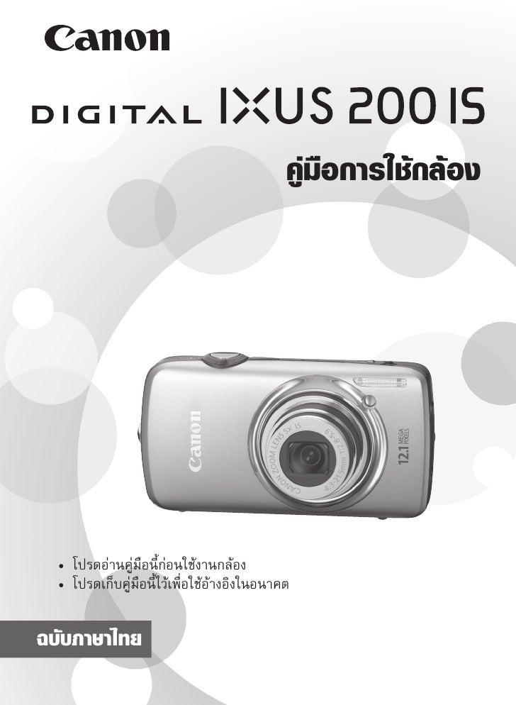 Canon Ixus 200is Thai