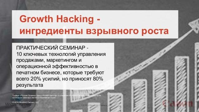© 2014 MindShift Partners, LLC Growth Hacking - ингредиенты взрывного роста ПРАКТИЧЕСКИЙ СЕМИНАР - 10 ключевых технологий ...