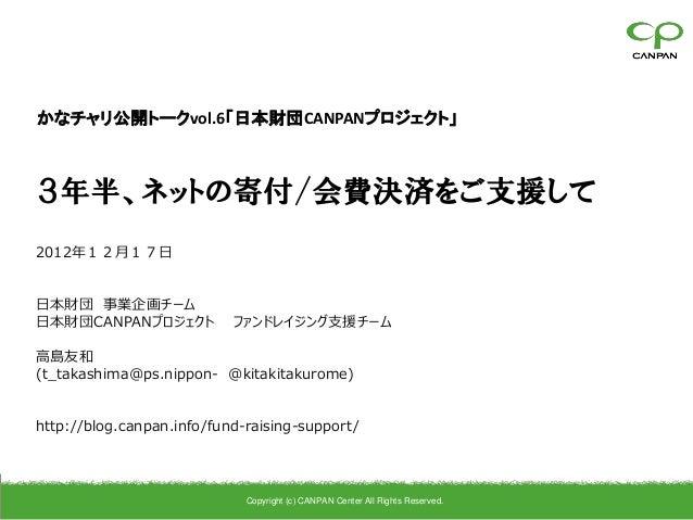 かなチャリ公開トークvol.6「日本財団CANPANプロジェクト」3年半、ネットの寄付/会費決済をご支援して2012年12月17日日本財団 事業企画チーム日本財団CANPANプロジェクト           ファンドレイジング支援チーム高島友和...