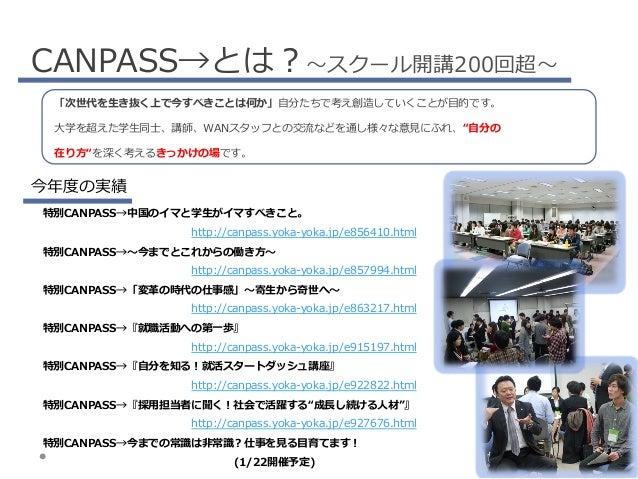 Canpass 若者よ 世界へ!!!_企画書 Slide 3