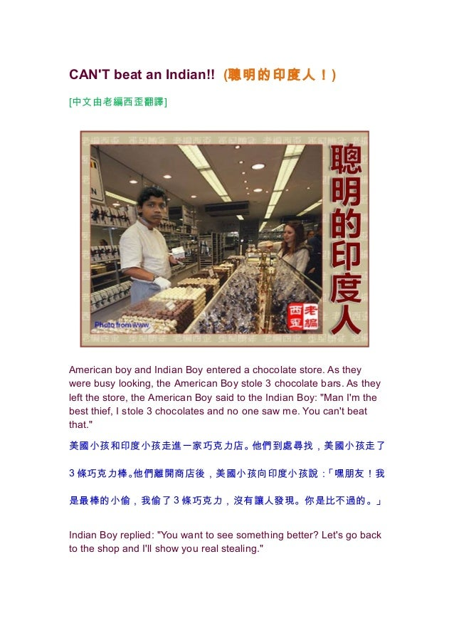 CANT beat an Indian!! (聰明的印度人! )[中文由老編西歪翻譯]American boy and Indian Boy entered a chocolate store. As theywere busy looking...