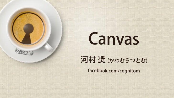 Canvas河村 奨 (かわむらつとむ) facebook.com/cognitom