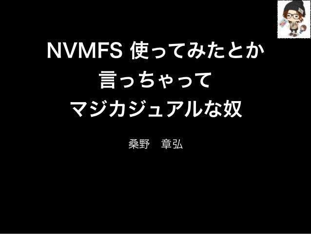 NVMFS 使ってみたとか  言っちゃって  マジカジュアルな奴  !  桑野 章弘