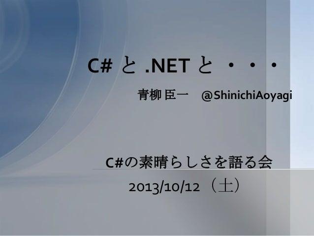 青柳 臣一 @ShinichiAoyagi C# と .NET と ・・・ C#の素晴らしさを語る会 2013/10/12(土)