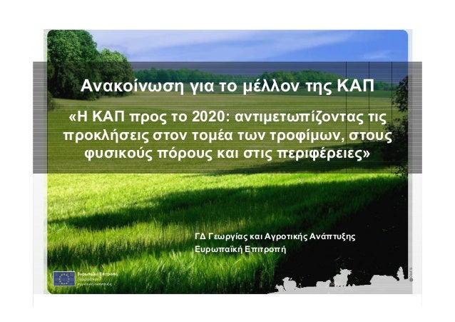 ⒸOlofS. Ανακοίνωση για το µέλλον της ΚAΠ «Η ΚΑΠ προς το 2020: αντιµετωπίζοντας τις προκλήσεις στον τοµέα των τροφίµων, στο...