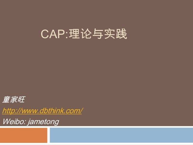 CAP:理论与实践童家旺http://www.dbthink.com/Weibo: jametong
