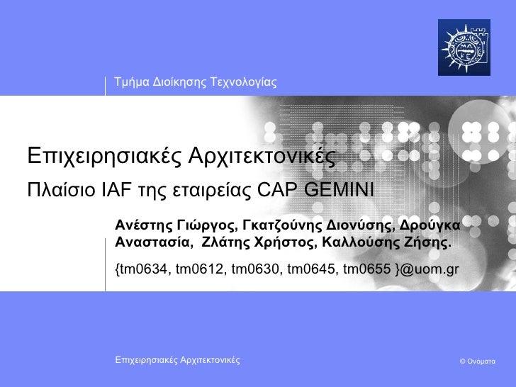 Επιχειρησιακές Αρχιτεκτονικές Πλαίσιο  IAF  της εταιρείας  CAP GEMINI Ανέστης Γιώργος, Γκατζούνης Διονύσης, Δρούγκα Αναστα...