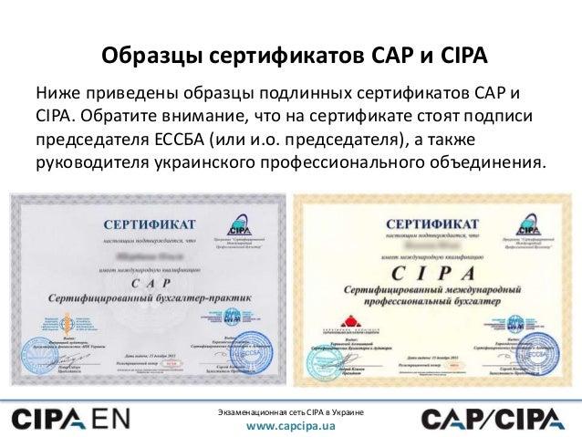 Получение сертификата cap скачать книгу стандартизация метрология и сертификация гугелев а в