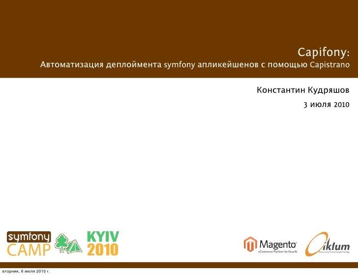 Capifony:                   Автоматизация деплоймента symfony апликейшенов с помощью Capistrano                           ...