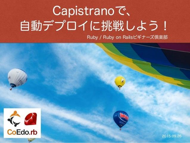 Ruby / Ruby on Railsビギナーズ倶楽部 Capistranoで、 自動デプロイに挑戦しよう! 2015.09.26