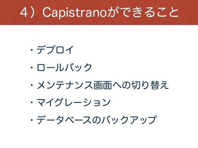 4)Capistranoができること ・デプロイ ・ロールバック ・メンテナンス画面への切り替え ・マイグレーション ・データベースのバックアップ