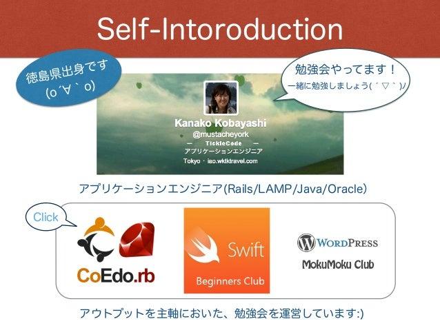 Self-Intoroduction 徳島県出身です (ó `o) 一緒に勉強しましょう( ́ ▽ ` )ノ 勉強会やってます! アプリケーションエンジニア(Rails/LAMP/Java/Oracle) アウトプットを主軸においた、勉強会を...
