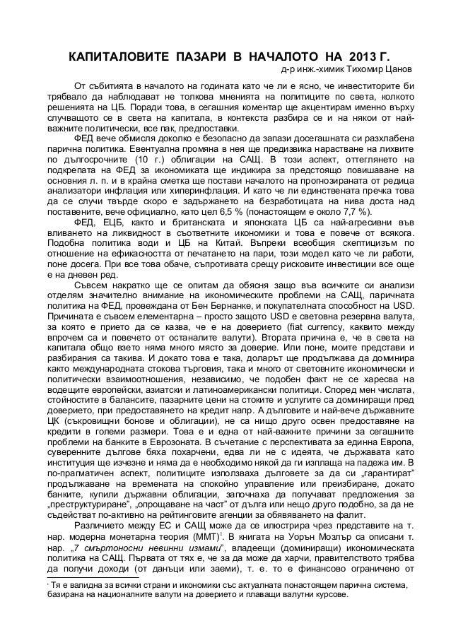 КАПИТАЛОВИТЕ ПАЗАРИ В НАЧАЛОТО НА 2013 Г.                                                       д-р инж.-химик Тихомир Цан...