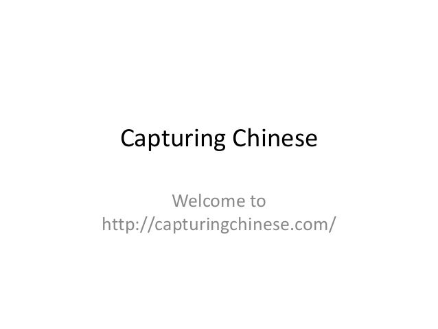 Capturing Chinese Welcome to http://capturingchinese.com/