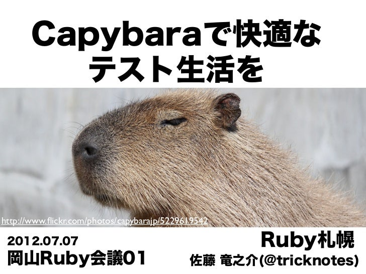 Capybaraで快適な         テスト生活をhttp://www.flickr.com/photos/capybarajp/5229619542 2012.07.07                                   ...
