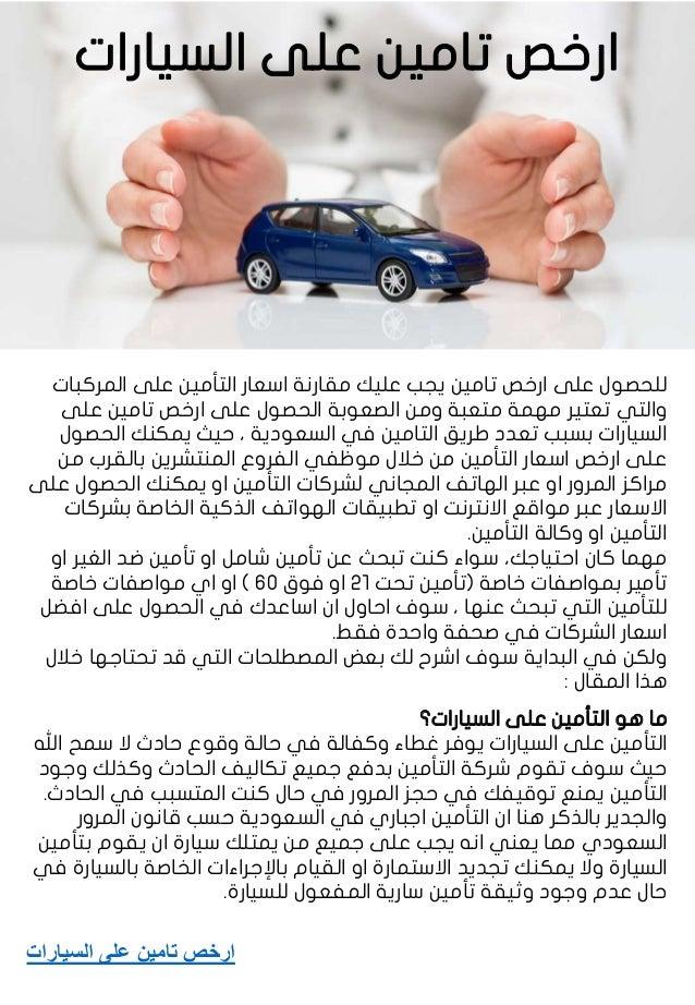 السيارات على تامين ارخص المركب على التأمين اسعار مقارنة عليك يجب تامين ارخص على للحصولات ...
