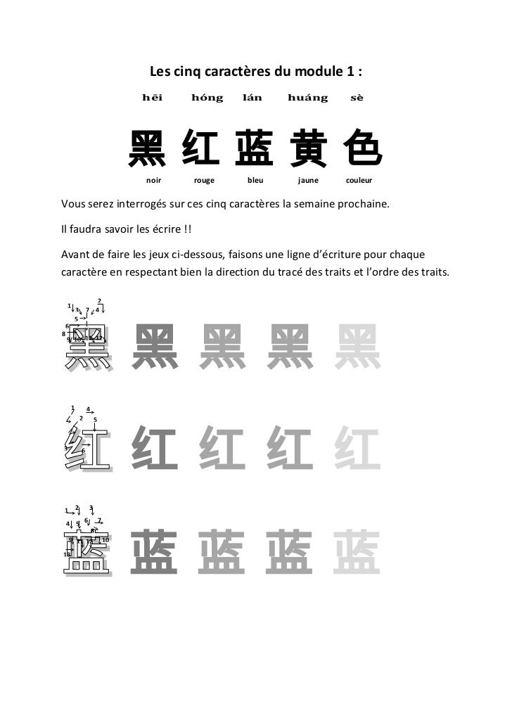Les cinq caractères du module 1 :                                     hēi    hóng    lán     huáng     sè                 ...