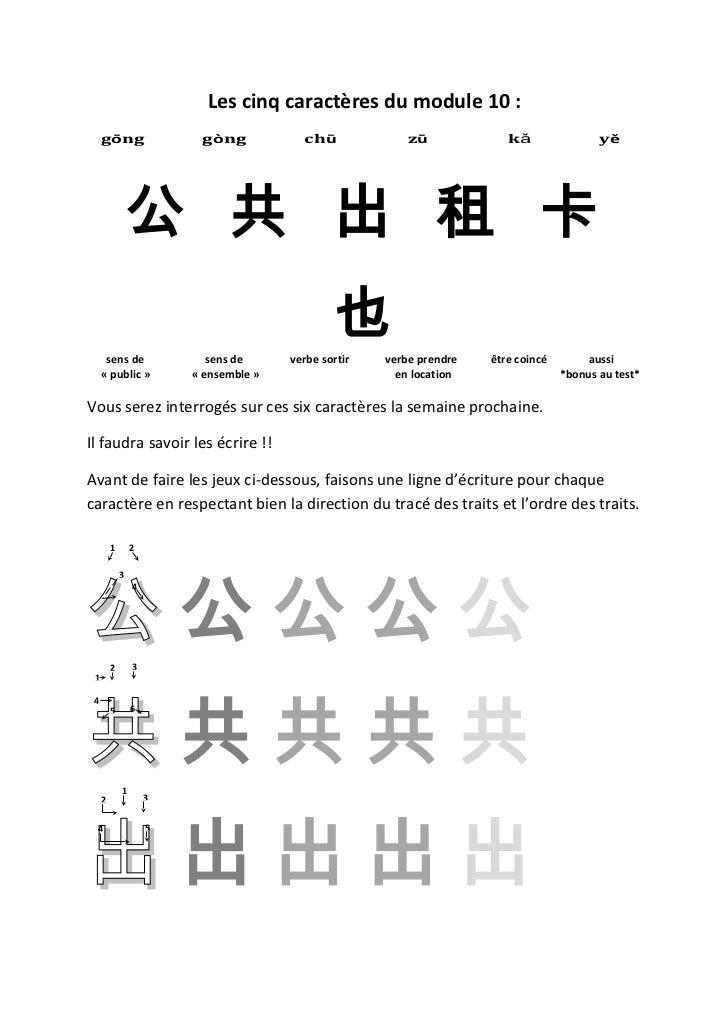 Les cinq caractères du module 10 :     gōng                 gòng            chū              zū             kǎ            ...
