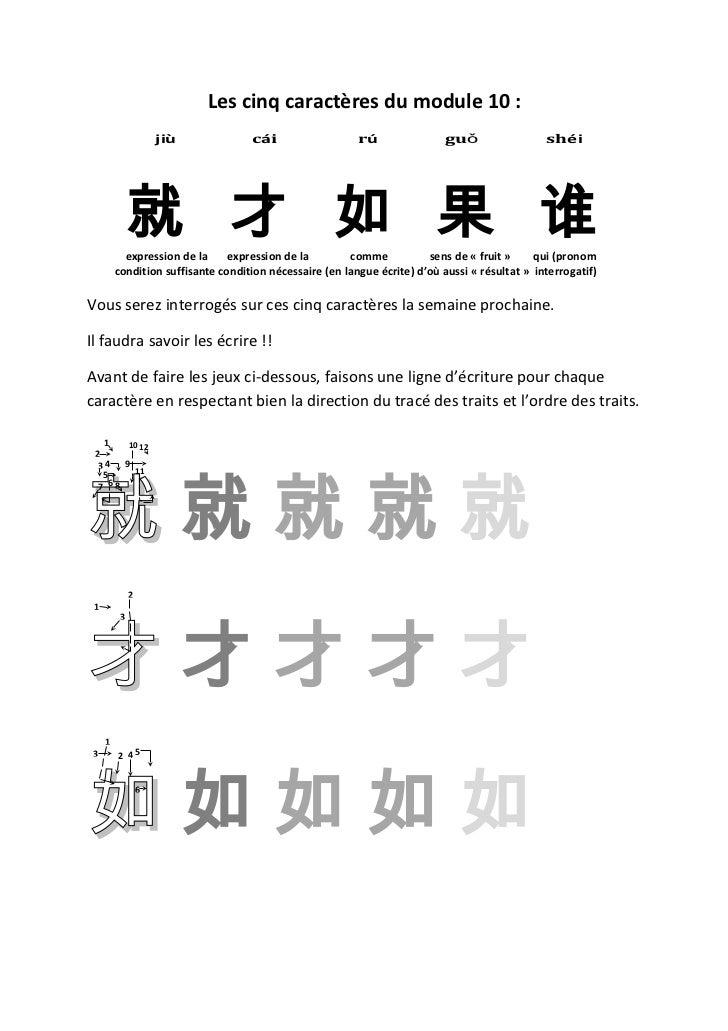Les cinq caractères du module 10 :                      jiù           cái                   rú                guǒ         ...