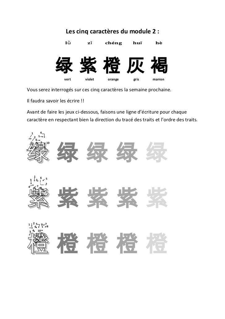 Les cinq caractères du module 2 :                                   lǜ      zǐ      chéng    huī     hè                   ...