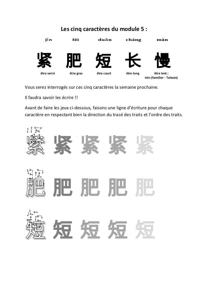 Les cinq caractères du module 5 :                      jǐ n          féi        duǎn         cháng               màn      ...