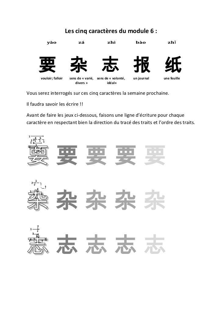 Les cinq caractères du module 6 :                             yào              zá                zhì             bào      ...