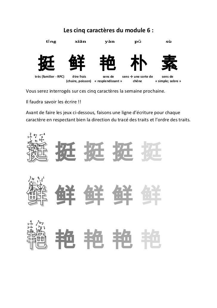 Les cinq caractères du module 6 :                             tǐ ng         xiān               yàn                pǔ      ...