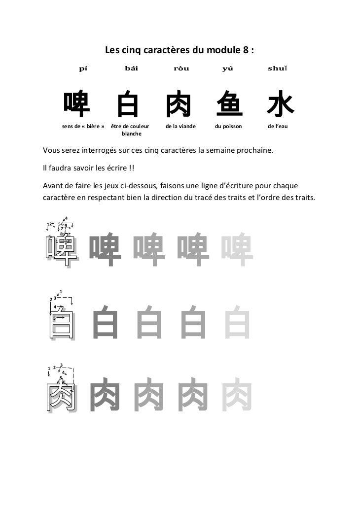 Les cinq caractères du module 8 :                   pí                 bái             ròu           yú         shuǐ      ...