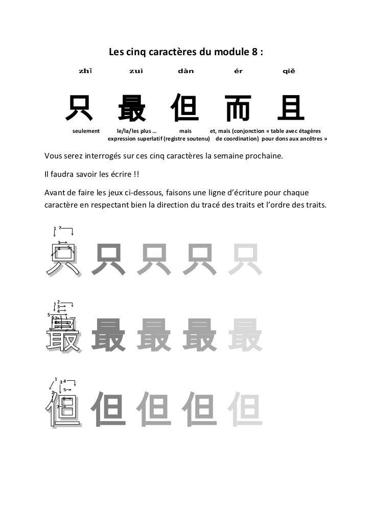 Les cinq caractères du module 8 :                       zhǐ                zuì               dàn                  ér      ...