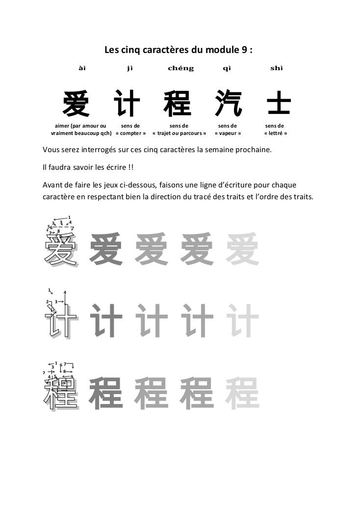 Les cinq caractères du module 9 :                         ài        jì           chéng                 qì          shì    ...
